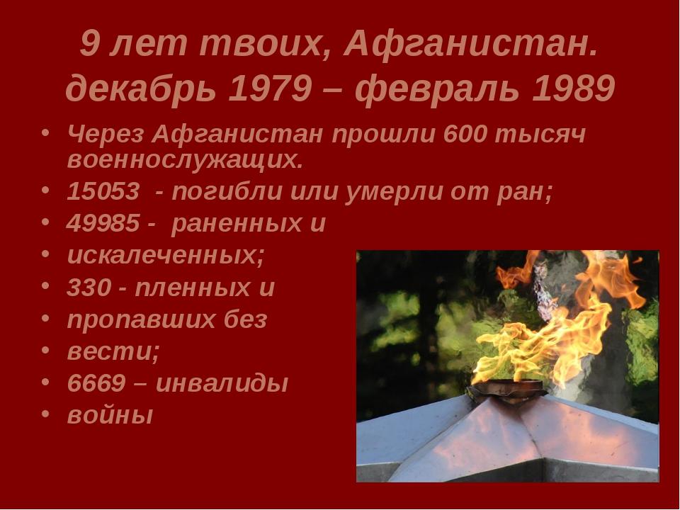 9 лет твоих, Афганистан. декабрь 1979 – февраль 1989 Через Афганистан прошли...