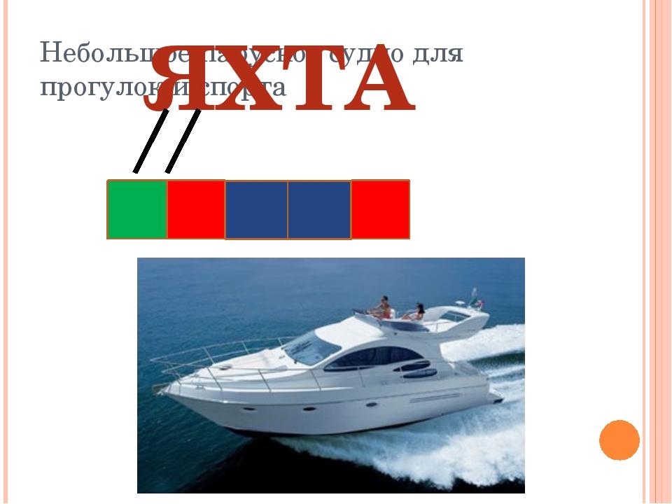 Небольшое парусное судно для прогулок и спорта ЯХТА