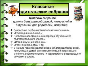 Классные родительские собрания Возрастные особенности младших школьников», «