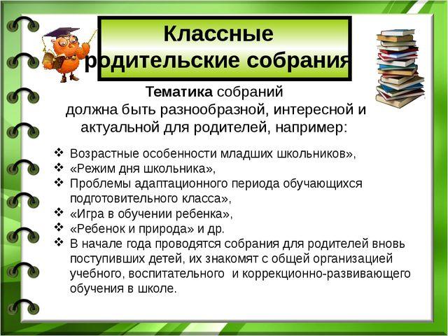 Классные родительские собрания Возрастные особенности младших школьников», «...