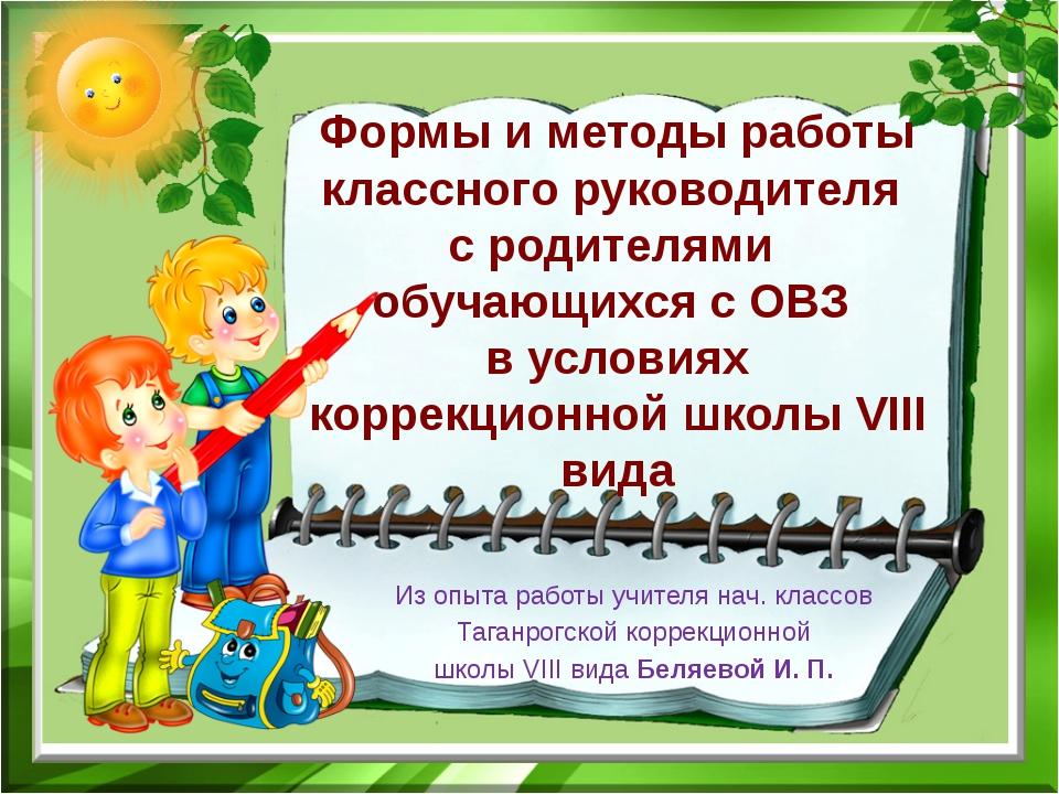 Формы и методы работы классного руководителя с родителями обучающихся с ОВЗ в...