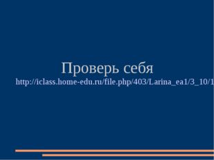 Проверь себя http://iclass.home-edu.ru/file.php/403/Larina_ea1/3_10/19_1.mp3