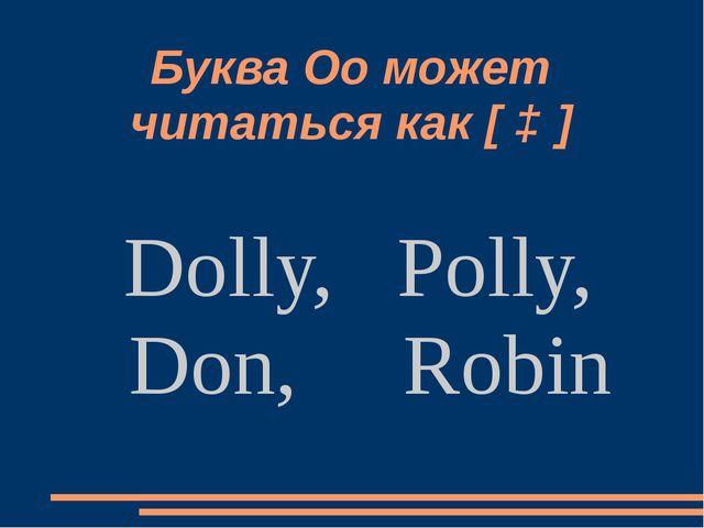Буква Oo может читаться как [ ɔ ] Dolly, Polly, Don, Robin