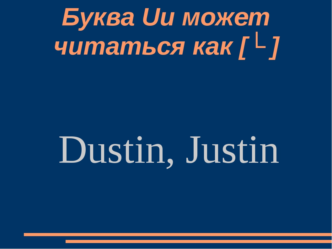 Буква Uu может читаться как [ʌ ] Dustin, Justin