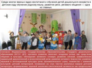 Среди многих важных задач воспитания и обучения детей дошкольного возраста в