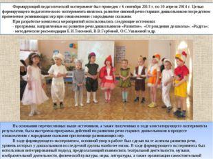 Формирующий педагогический эксперимент был проведен с 6 сентября 2013 г. по 1