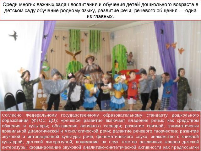 Среди многих важных задач воспитания и обучения детей дошкольного возраста в...