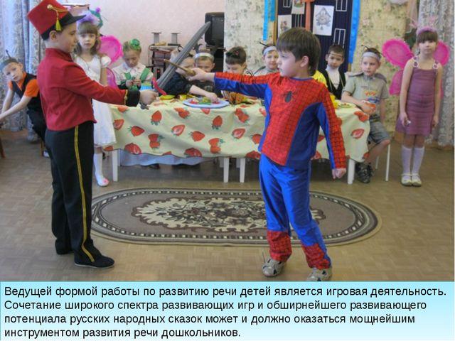 Ведущей формой работы по развитию речи детей является игровая деятельность. С...