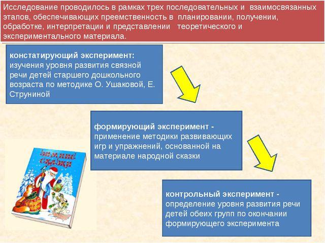 Исследование проводилось в рамках трех последовательных и взаимосвязанных эта...