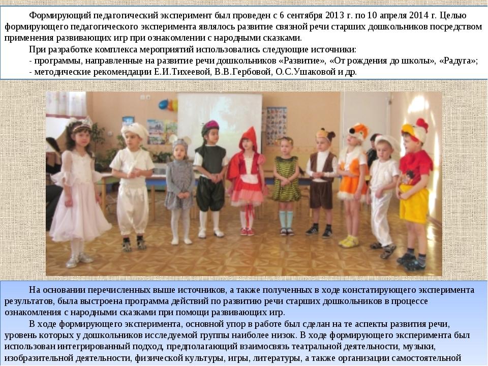 Формирующий педагогический эксперимент был проведен с 6 сентября 2013 г. по 1...