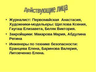 Журналист: Первомайская Анастасия, Художники-модельеры: Щеглова Ксения, Гауга