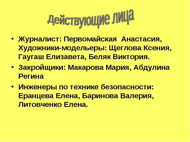Журналист: Первомайская Анастасия, Художники-модельеры: Щеглова Ксения, Гауга...
