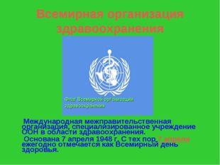 Всемирная организация здравоохранения Международная межправительственная орга