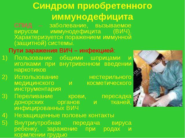 Синдром приобретенного иммунодефицита СПИД – заболевание, вызываемое вирусом...