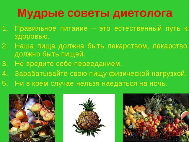 Мудрые советы диетолога Правильное питание – это естественный путь к здоровью...