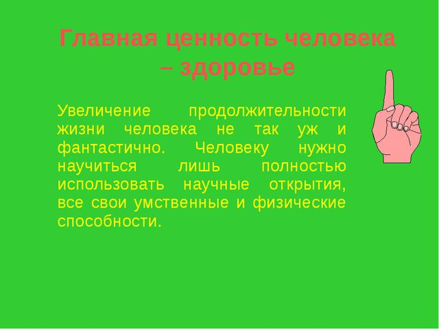 Главная ценность человека – здоровье Увеличение продолжительности жизни чело...