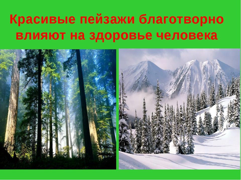 Красивые пейзажи благотворно влияют на здоровье человека