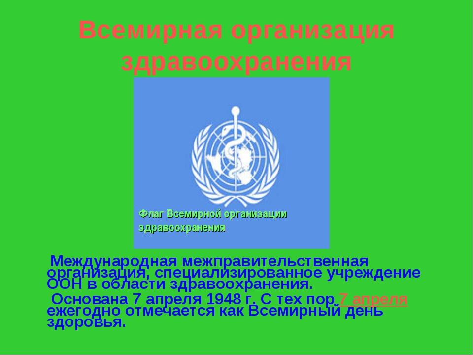 Всемирная организация здравоохранения Международная межправительственная орга...