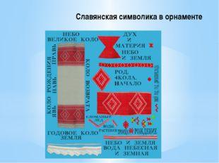 Славянская символика в орнаменте