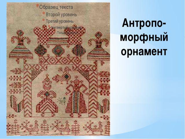 Антропо-морфный орнамент
