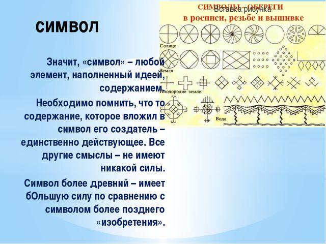 Значит, «символ» – любой элемент, наполненный идеей, содержанием. Необходимо...