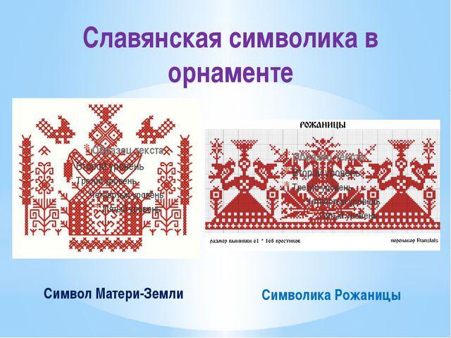 Символ Матери-Земли Символика Рожаницы Славянская символика в орнаменте