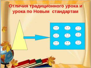 Отличия традиционного урока и урока по Новым стандартам