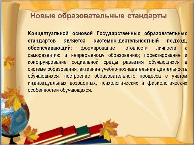 Концептуальной основой Государственных образовательных стандартов является с...