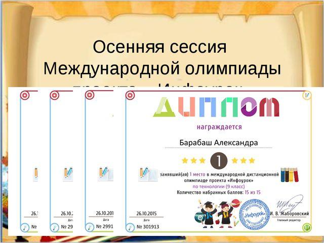 Осенняя сессия Международной олимпиады проекта « Инфоурок» 26.10.2015