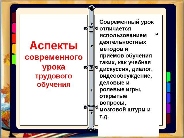 1. Мотивационно – целеполагающий Цель современного урока должна быть конкретн...