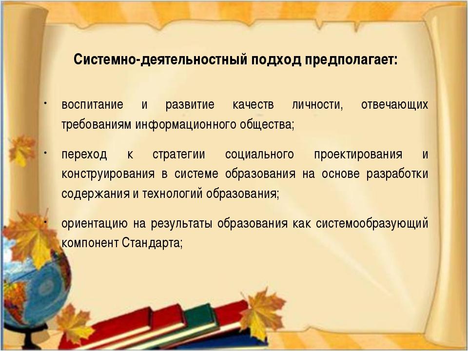 Системно-деятельностный подход предполагает: воспитание и развитие качеств ли...