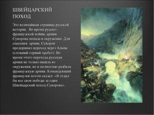 ШВЕЙЦАРСКИЙ ПОХОД Это величайшая страница русской истории. Во время русско-фр