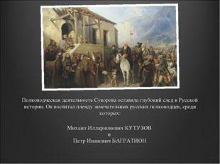 Полководческая деятельность Суворова оставила глубокий след в Русской истории