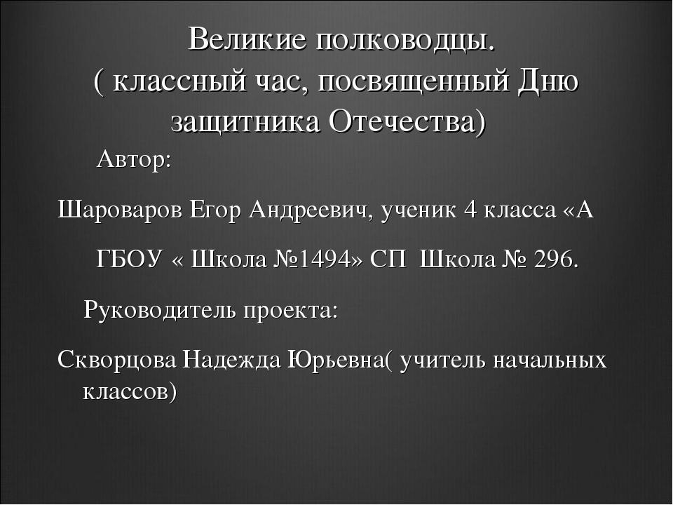Великие полководцы. ( классный час, посвященный Дню защитника Отечества) Авт...