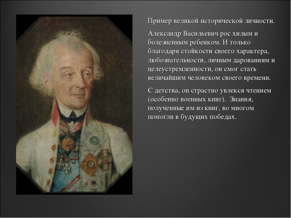 Пример великой исторической личности. Александр Васильевич рос хилым и болезн...