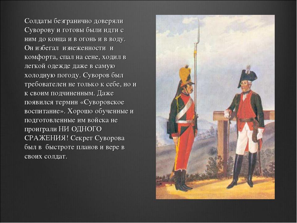 Солдаты безгранично доверяли Суворову и готовы были идти с ним до конца и в о...