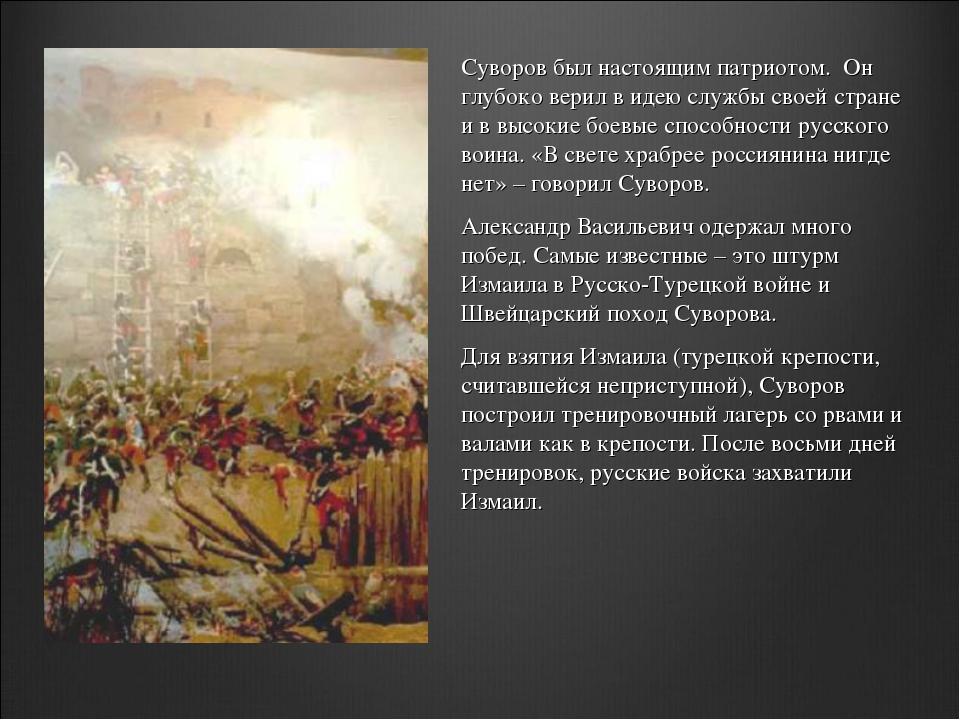 Суворов был настоящим патриотом. Он глубоко верил в идею службы своей стране...