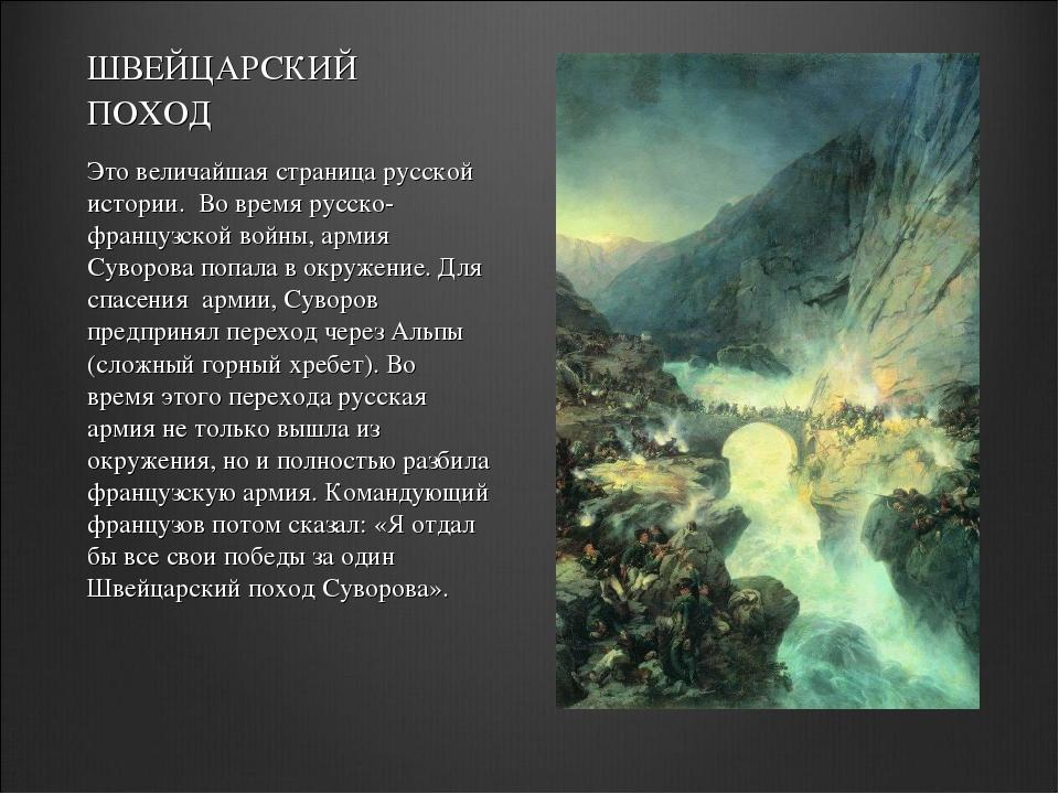 ШВЕЙЦАРСКИЙ ПОХОД Это величайшая страница русской истории. Во время русско-фр...