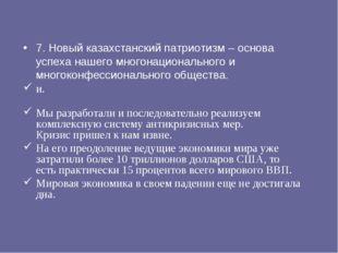 7. Новый казахстанский патриотизм – основа успеха нашего многонационального и