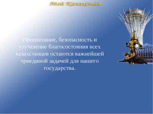 Процветание, безопасность и улучшение благосостояния всех казахстанцев остают