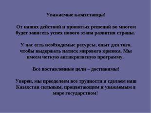 Уважаемые казахстанцы! От наших действий и принятых решений во многом будет з