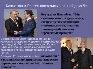 """Казахстан и Россия поклялись в вечной дружбе Нурсултан Назарбаев: """"Мы являемс"""