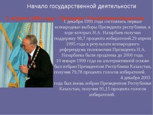 Начало государственной деятельности С апреля 1990 года - Президент Республики
