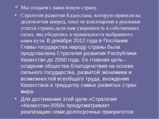 Мы создаем с вами новую страну. Стратегия развития Казахстана, которую принял