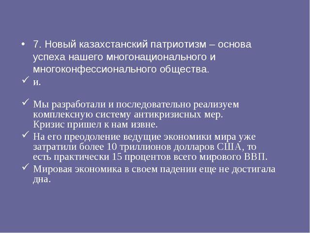 7. Новый казахстанский патриотизм – основа успеха нашего многонационального и...