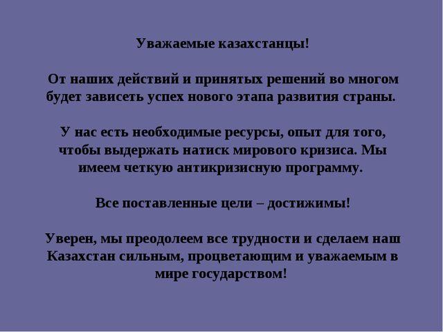 Уважаемые казахстанцы! От наших действий и принятых решений во многом будет з...