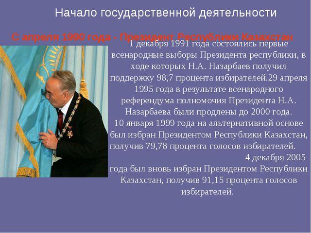 Начало государственной деятельности С апреля 1990 года - Президент Республики...