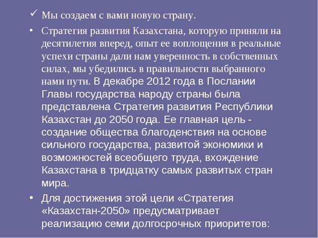 Мы создаем с вами новую страну. Стратегия развития Казахстана, которую принял...