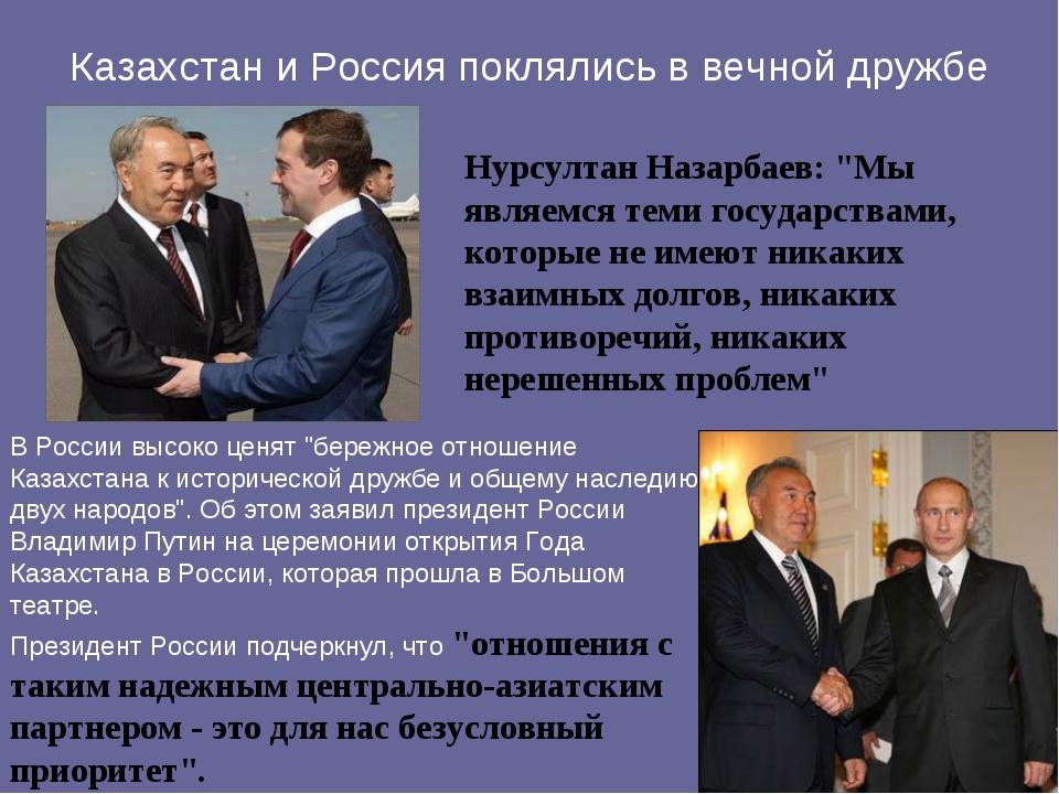 """Казахстан и Россия поклялись в вечной дружбе Нурсултан Назарбаев: """"Мы являемс..."""