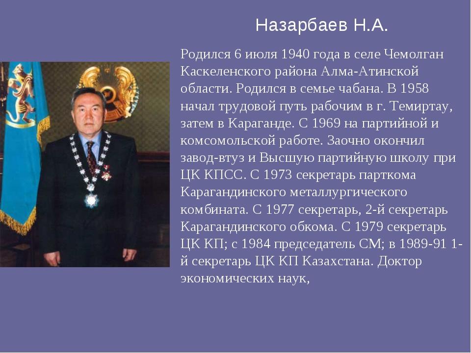 Назарбаев Н.А. Родился 6 июля 1940 года в селе Чемолган Каскеленского района...